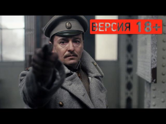 Сериал Троцкий (версия 18) 1 сезон 6 серия — смотреть онлайн видео, бесплатно!