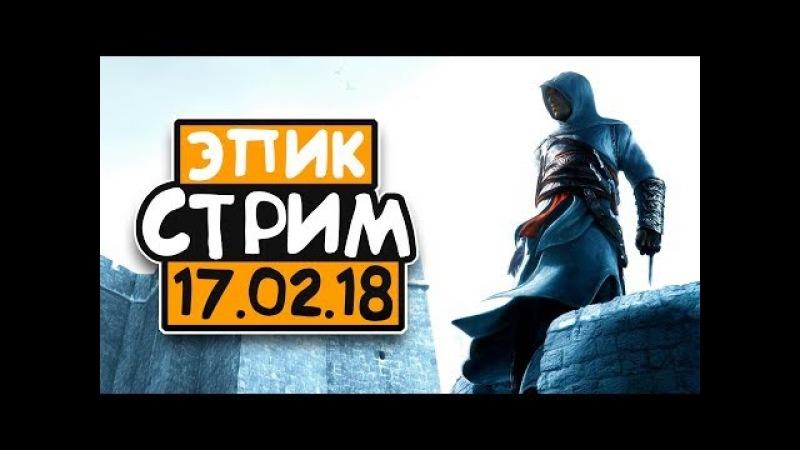 ЭПИК СТРИМ — ПРОХОЖДЕНИЕ ASSASSIN'S CREED 2 [17.02.18] — ПРЯМОЙ ЭФИР