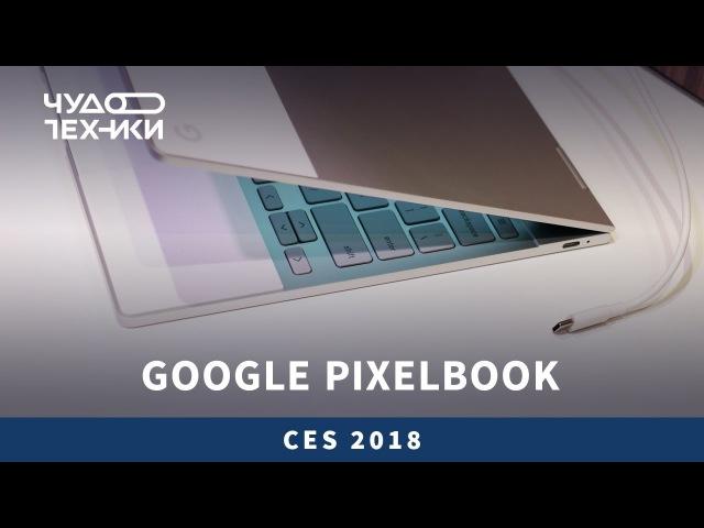 Быстрый обзор | новый Google Pixelbook
