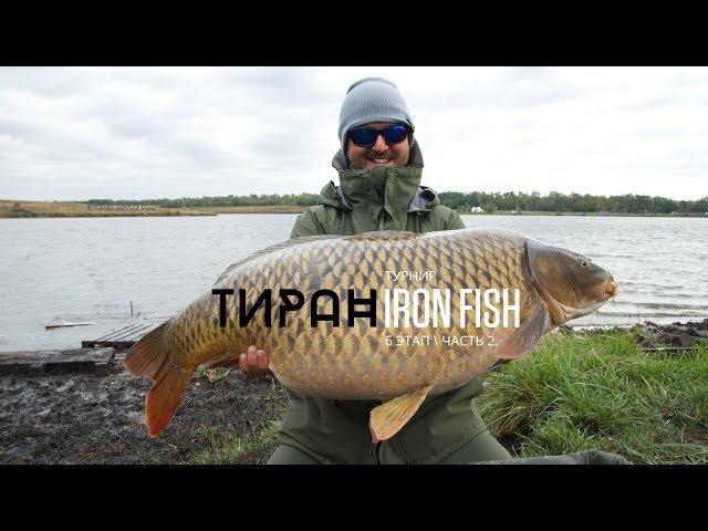 IRON FISH - 6 Этап ТИРАН \ 2 часть