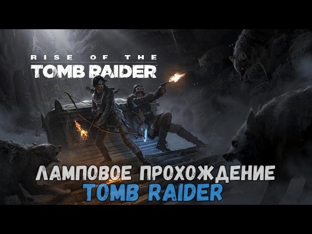 [Запись стрима]Прохождение Rise of the Tomb Raider1