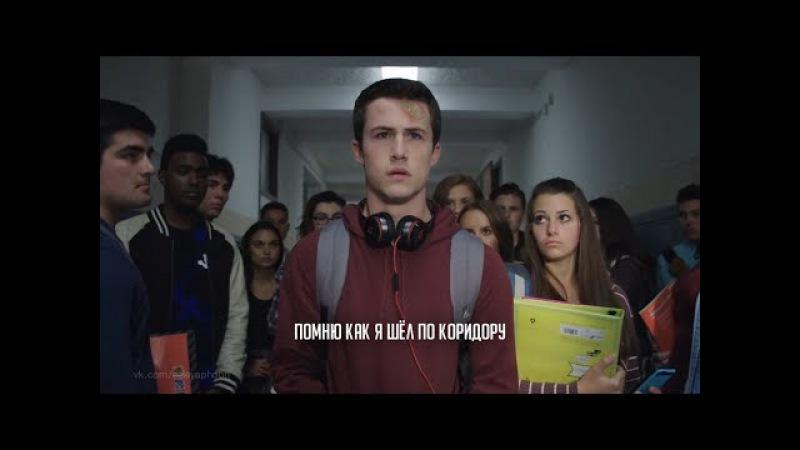 LiL PEEP high school Musical Video Перевод