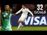 Cristiano Ronaldo - All 32 International Record Goals In 2017