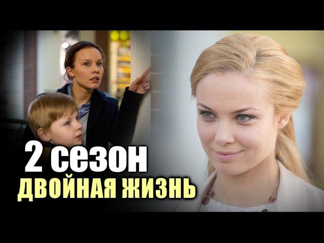 ДВОЙНАЯ ЖИЗНЬ 9 серия 2 ой сезон Анонс продолжение сериала