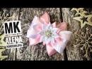 Бантики просто и красиво своими руками fitas de laço ribbon bows kanzashi Алена Хорошилова tutorial