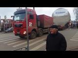 Шлюз для Белорусской АЭС- Проезд через Великие Луки. 1080p