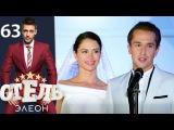 Отель Элеон 3 сезон 21 серия (эфир 21.12.17)