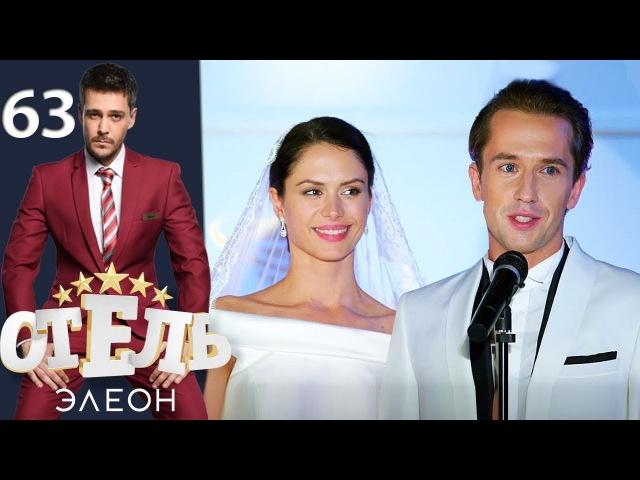 Отель Элеон Серия 21 сезон 3 63 серия комедийный сериал HD