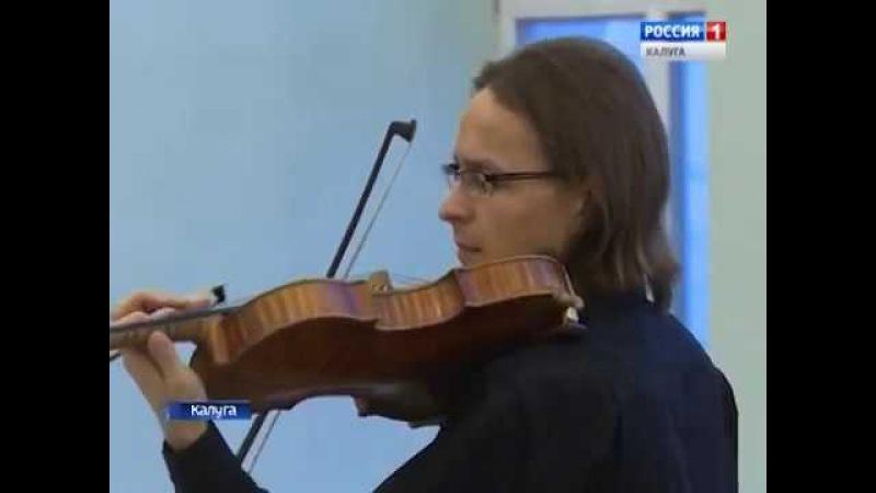 Юбилейный концерт Струнного квартета Калужской областной филармонии