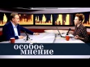 Особое мнение / Дмитрий Некрасов 19.02.18