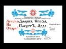 ПасхетЪ Праздник Даария ее гибель Спасы Великий потоп Пасха Кулич