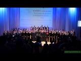 Сводный хор конгресса - Студенческий гимн