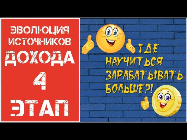🌍 Как заработать больше?   4 способ   ТРЕЙДИНГ предпринимательство   Андрей Ховратов.