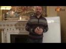 Сергей Данилов: Грифон как символ Великой Тартарии (09.01.2014)