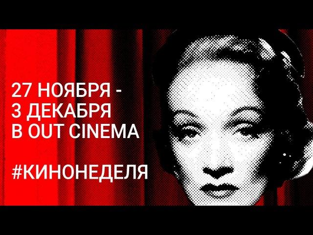 Кинонеделя в Out Cinema | 27 ноября - 3 декабря