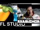 Rammstein Amerika rock рок in Fl Studio 12 Tutorial Уроки Звукарик flp