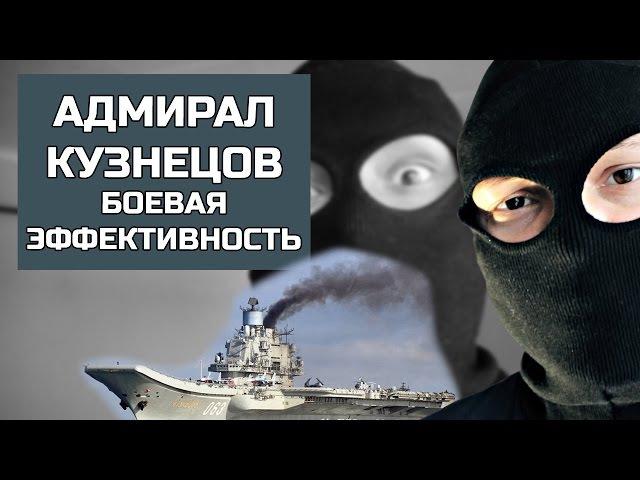 Адмирал Кузнецов в Сирии. Оценка боевой эффективности ЭКСПЕРТОМ