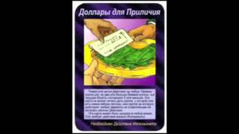 КАРТЫ ИЛЮМИНАТОВ - 3 МИРОВАЯ ВОЙНА