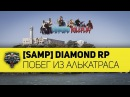 SAMP Diamond RP Спасение из Алькатраса