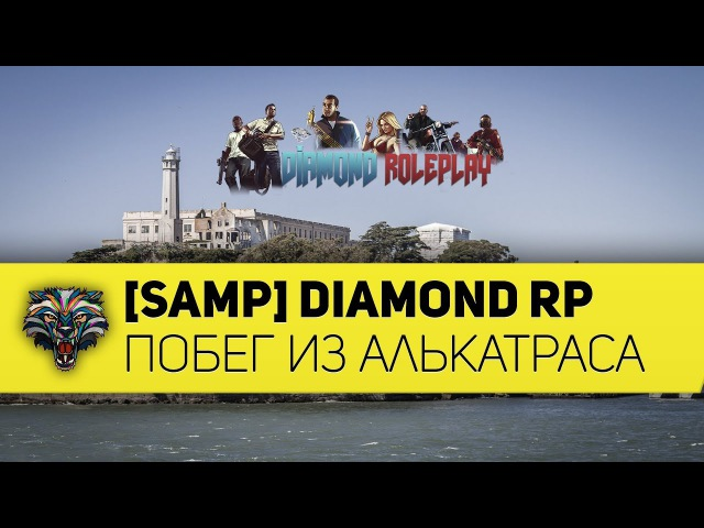 [SAMP] Diamond RP: Спасение из Алькатраса