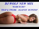 DJ WOLF NEW MIX - 8 ( TRAP TWERK ) AGAINST ( DUPSTEP ) MARCH 2017