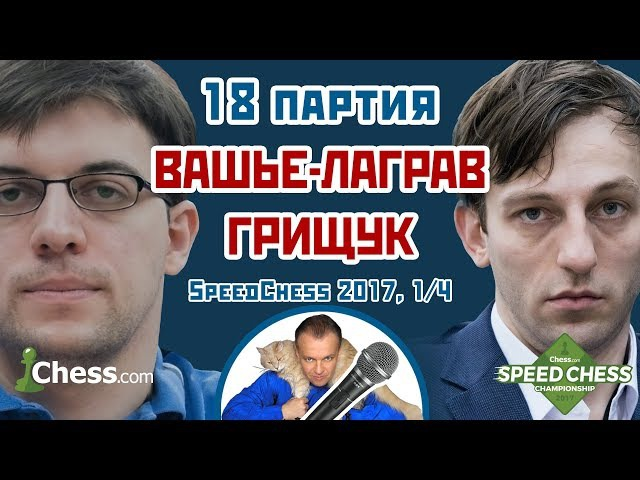 Грищук - Вашье-Лаграв, 17 партия, 32. Испанская партия ⚡️ SC 2017 блиц 1/4 🎤 Сергей Шип ...