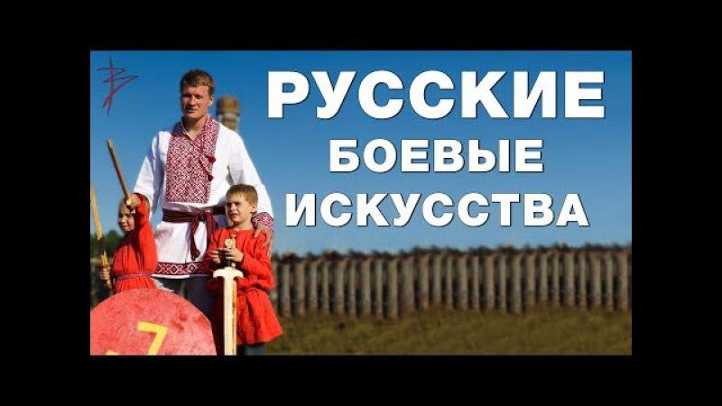 Русская традиция боевых искусств. Почему восточные единоборства вытеснили слав...