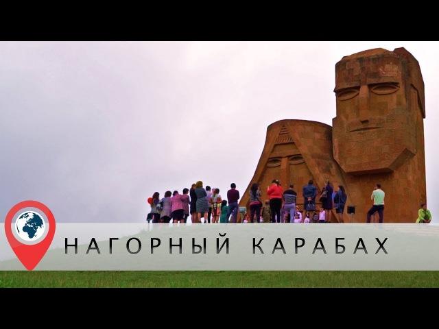 Часть 7. Нагорный Карабах