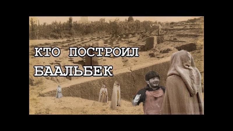 Тайна древних строителей храмового комплекса Баальбек