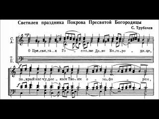 диакон С.Трубачев