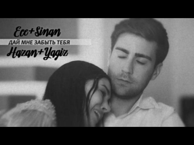Yaghaz sinec дай мне забыть тебя