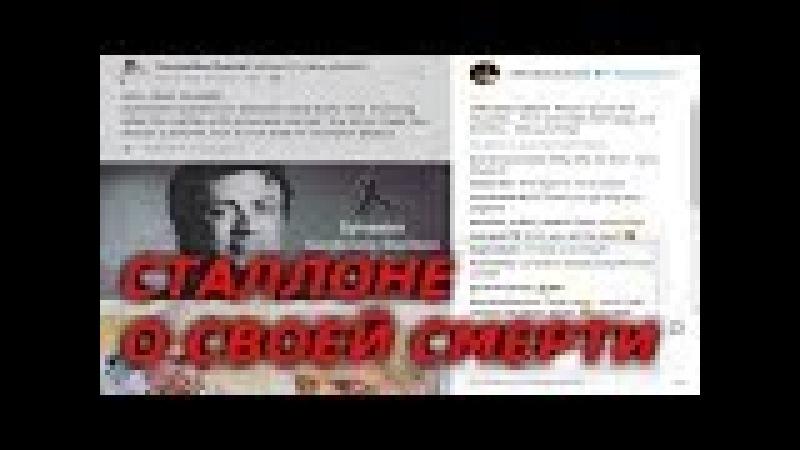 Сильвестр Сталлоне прокомментировал свою смерть