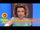 Виктория Булитко о мужских часиках Дизель шоу выпуск за декабрь Украина