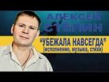 Алексей Стёпин (Alexey Stepin) - Убежала навсегда