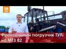 Фронтальный погрузчик ТУР-15 на МТЗ 82