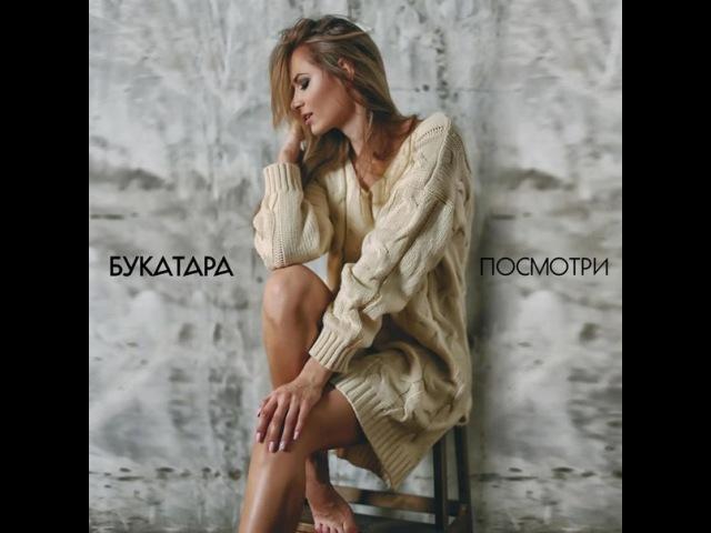 Bukatara – Посмотри (Yero Movsisyan Remix)