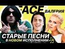 ВАЛЕРИЯ feat FACE Старые песни в новом исполнении