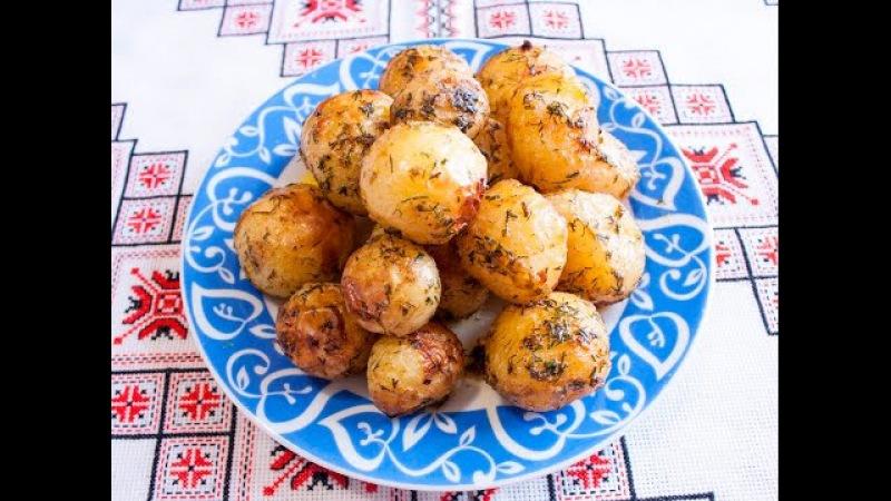 МОЛОДАЯ КАРТОШКА в духовке вкуснейший рецепт Молода картопля в духовці смачнющ » Freewka.com - Смотреть онлайн в хорощем качестве