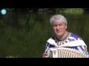 Валерий Сёмин Деревня моя. Россия у нас одна, а душа её в гармони!