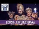 Вечерний квартал 2018 DZIDZIO і Оля Цибульська Чекаю Цьом 31 12