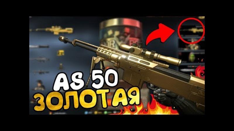 AS50 GOLD - Как я выбил 4 дона за 1 стрим!