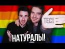 ТЕСТ НА НАТУРАЛА или ГЕЯ (Дзержинский ft. Дима KASH)