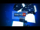 Темы недели. 09.09.17. Гость программы Андрей Ревенко, батальон Восток, взвод медведевцев, о бое на Саур-Могиле