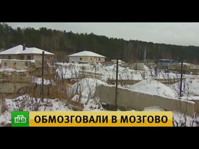 Жители тверского села добились остановки строительства коттеджей на берегу Вол...