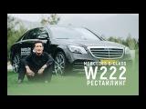 ТЕСТ-ДРАЙВ НОВЫЙ MERCEDES S 560 AMG W222 РЕСТАЙЛИНГЗА ЧТО ПЛАТЯТ ОЛИГАРХИ В S-CLASS