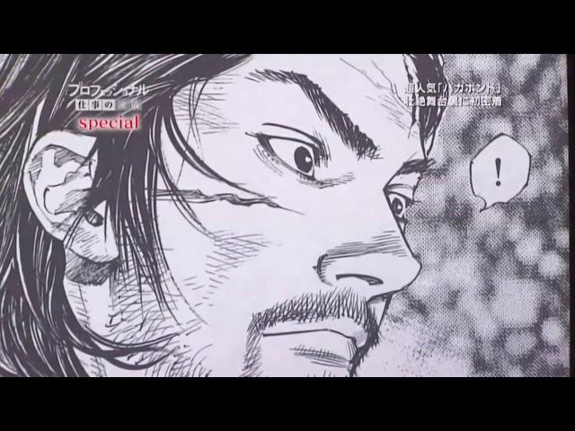 Takehiko Inoue - Entrevista legendada em PT-BR.