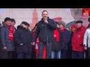 Выступление Cергея Удальцова на московском митинге в честь 100 летия КРАСНОЙ АРМ