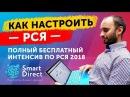 Яндекс Директ Бесплатный Интенсив по РСЯ 2018 Как быстро настроить и запустить РСЯ