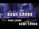 100 лет Донецко-Криворожской Республике. 14.02.2018, Ваше слово