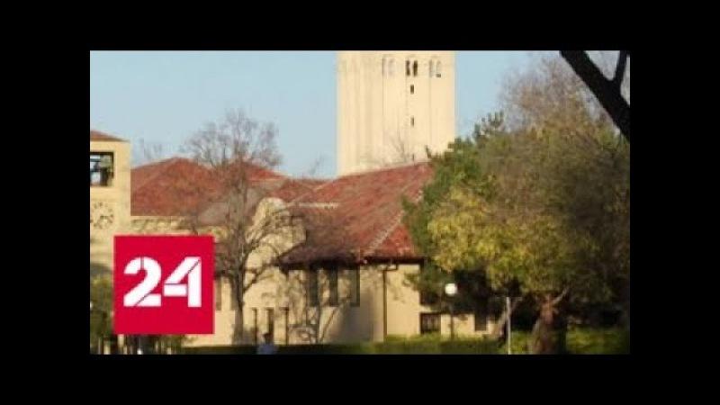 Госдеп запретил студенты Стэнфордского Университета США не приедут в Россию Россия 24